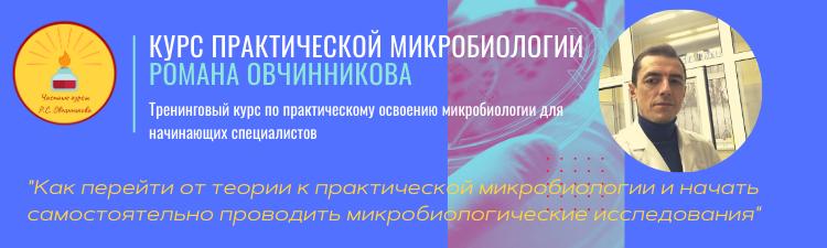 Курс практической микробиологии Романа Овчинникова