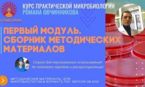 Сборник_методическихматериалов_ по микробиологии. Курс Р.С. Овчинникова