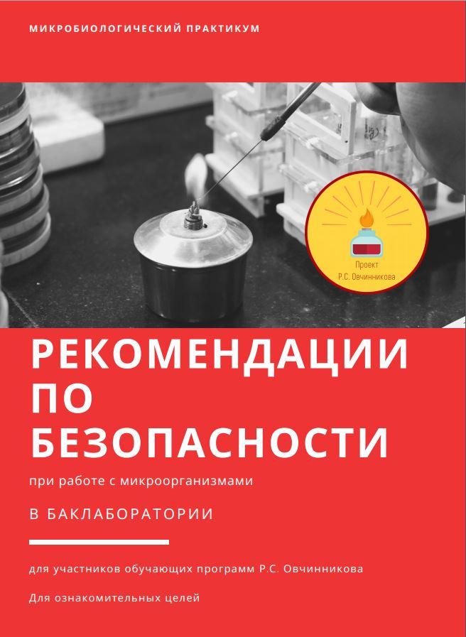 Безопасность в баклаборатории_рекомендации_обложка_скачать