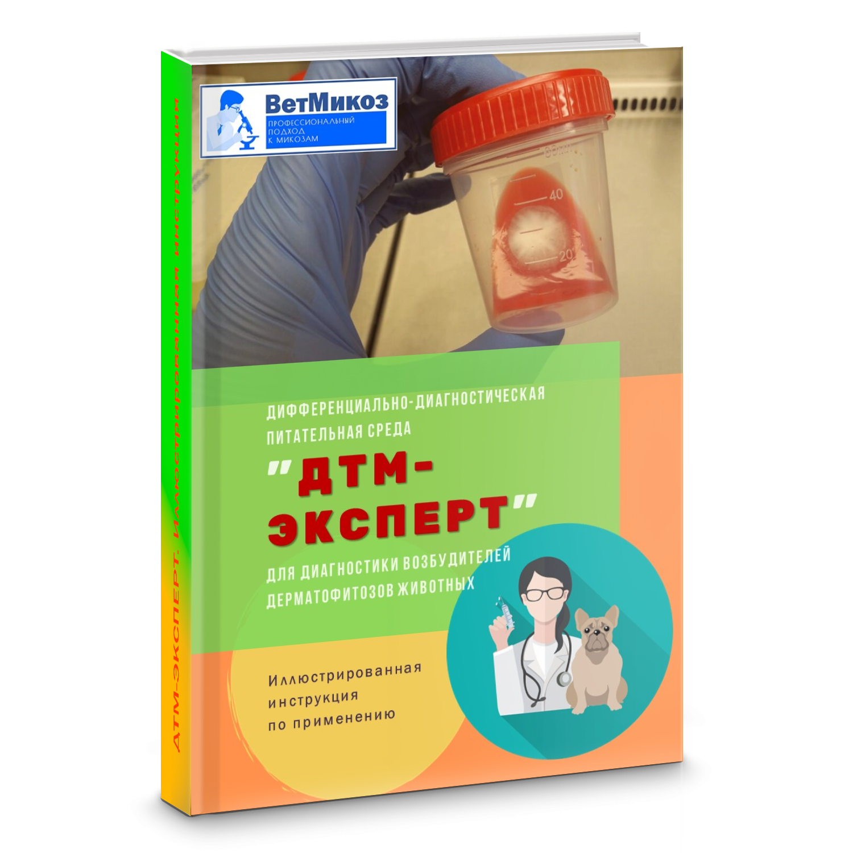 Обложка_инструкция_ДТМ-Эксперт_3д