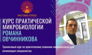 Курсы по практической микробиологии Р.С. Овчинникова